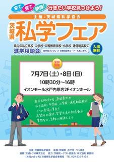 私学ポスター2018_B2水戸-001.jpg